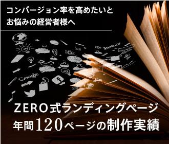 ZERO式ランディングページ年間120ページの制作実績