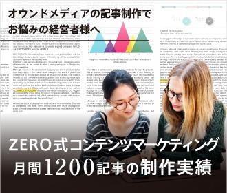 ZERO式コンテンツマーケティング月間1200記事の制作実績