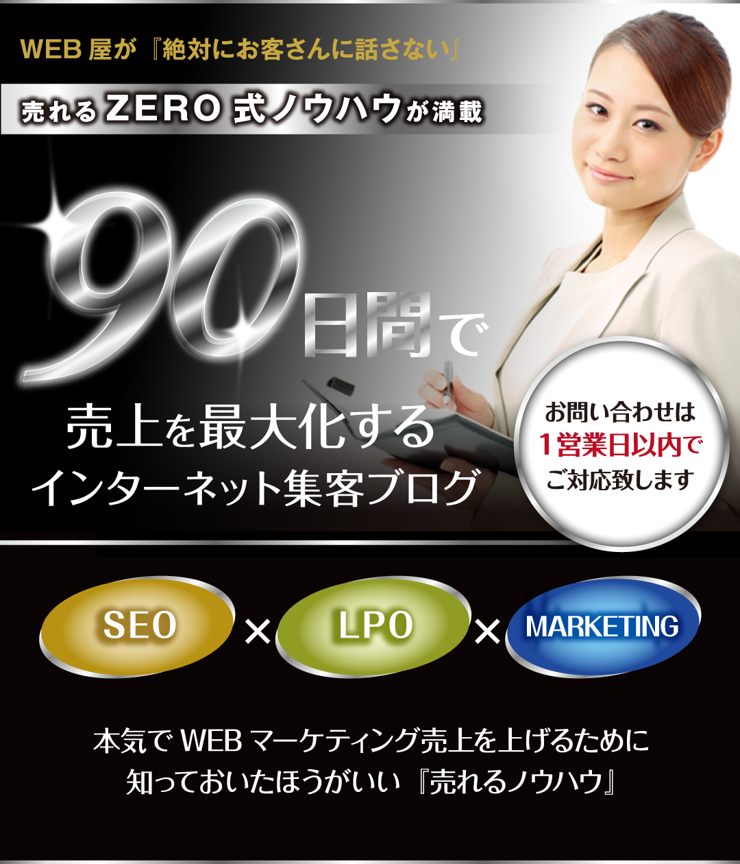 WEB屋が「絶対にお客さんに話さない」売れるZERO式ノウハウが満載 90日間で売上を最大化するインターネット集客ブログ