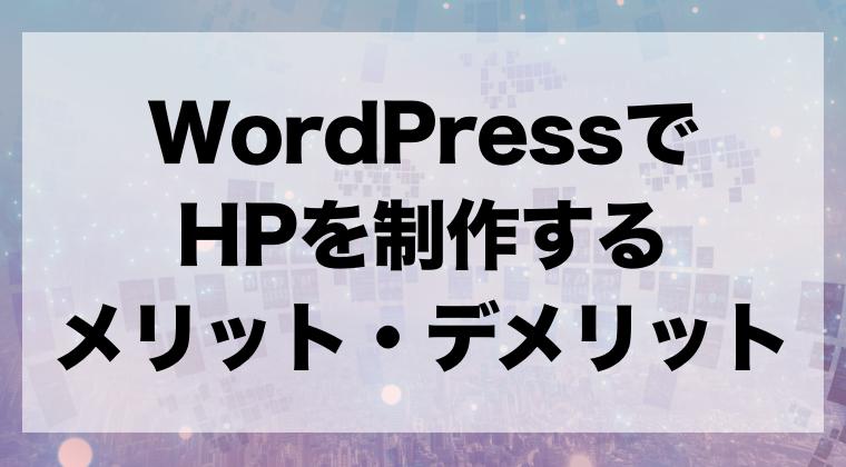 【参考サイト10選】WordPressでホームページを制作するメリット・デメリット|外注する場合の料金相場も紹介