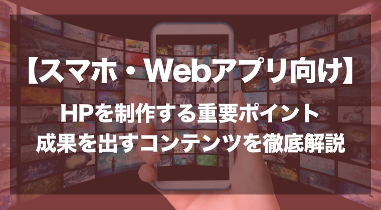 【スマホアプリ・Webアプリ用】ホームページを制作する5つの重要ポイントと成果を出すためのコンテンツを徹底解説