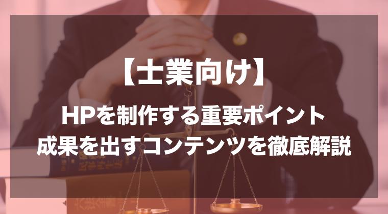 【士業系】ホームページを制作する5つの重要ポイントと成果を出すためのコンテンツを徹底解説【税理士・弁護士】