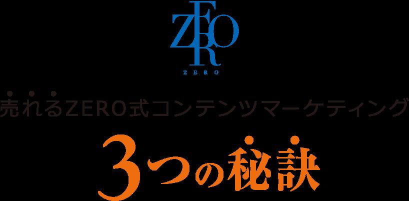 コンテンツマーケティング×LPO対策 売れるZERO式コンテンツマーケティング 3つの秘訣