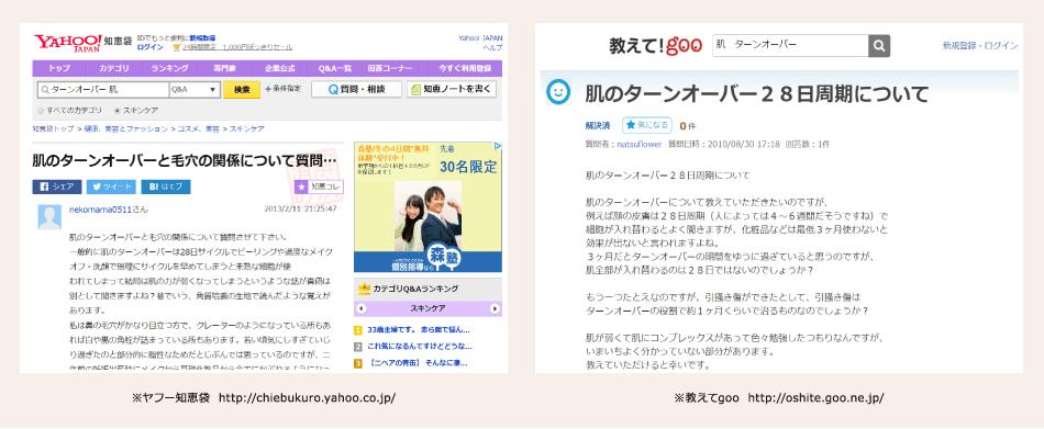 ※ヤフー知恵袋  http://chiebukuro.yahoo.co.jp/ ※教えてgoo  http://oshite.goo.ne.jp/