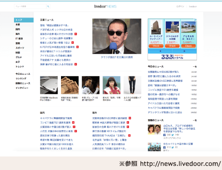 ※参照 http://news.livedoor.com/