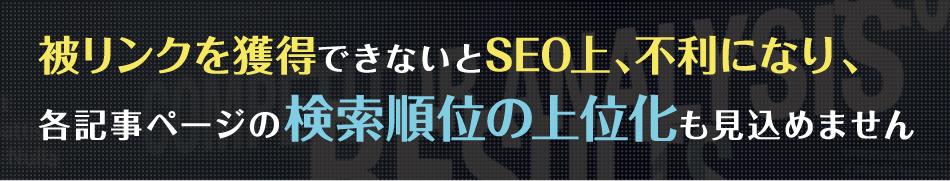 被リンクを獲得できないとSEO上、不利になり、各記事ページの検索順位の上位化も見込めません