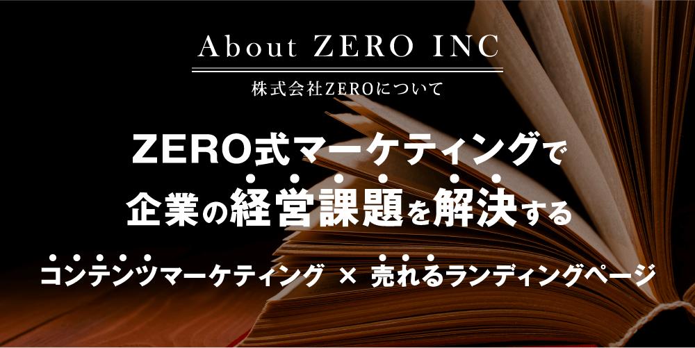 ZERO式マーケティングで企業の経営課題を解決する コンテンツマーケティング × 売れるランディングページ