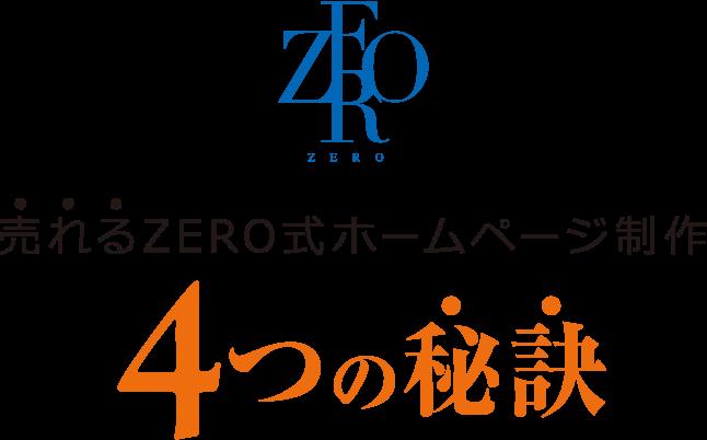 コンテンツマーケティング×LPO対策 売れるZERO式ホームページ制作 4つの秘訣