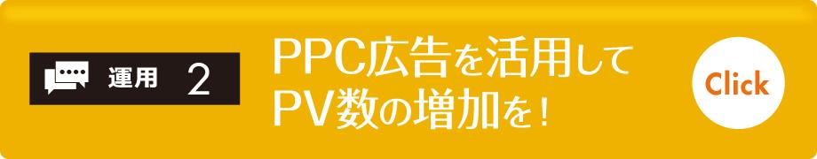 PPC広告を活用してPV数の増加を!