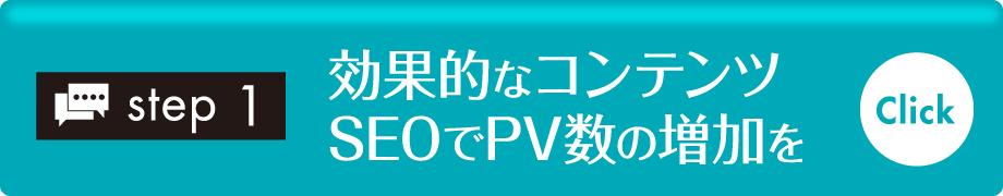 効果的なコンテンツSEOでPV数の増加を!