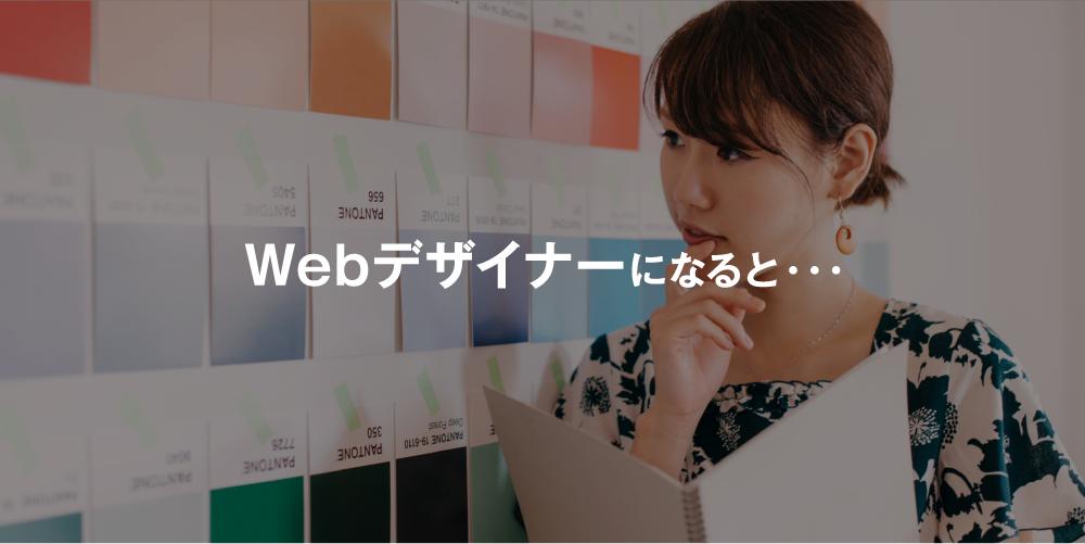 Webデザイナーになると・・・